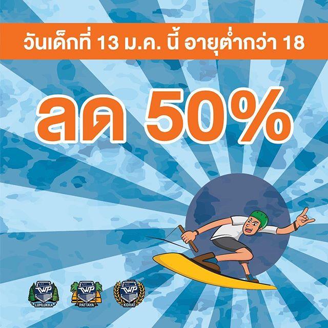 วันเด็กนี้ 🤘🏻น้องๆเล่นเวคราคาพิเศษนะครัช 😁#bestwakepark #thaiwakepark #twpkorat #thaiwakeparkkorat