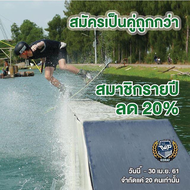 กลับมาอีกครั้งกับโปรเมมเบอร์แพคคู่ 🤘🏻 จำกัดเพียง 20 คนเท่านั้น 💥 ช้าหมดอดนะครัช 😉 #twpkorat #thaiwakepark #twp