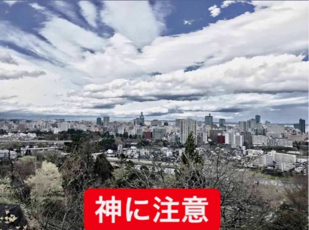 Sendai, Japan!