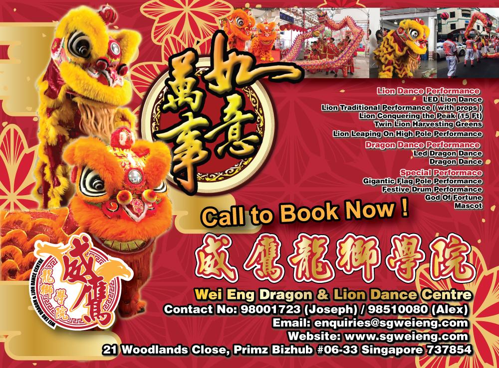 WeiYing-CNY-AD-J1057-261218.jpg