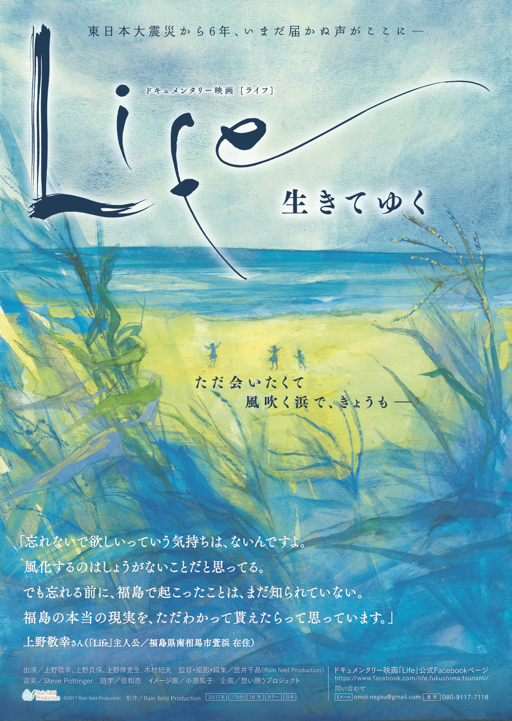 Lifeチラシ見本(表面).jpg
