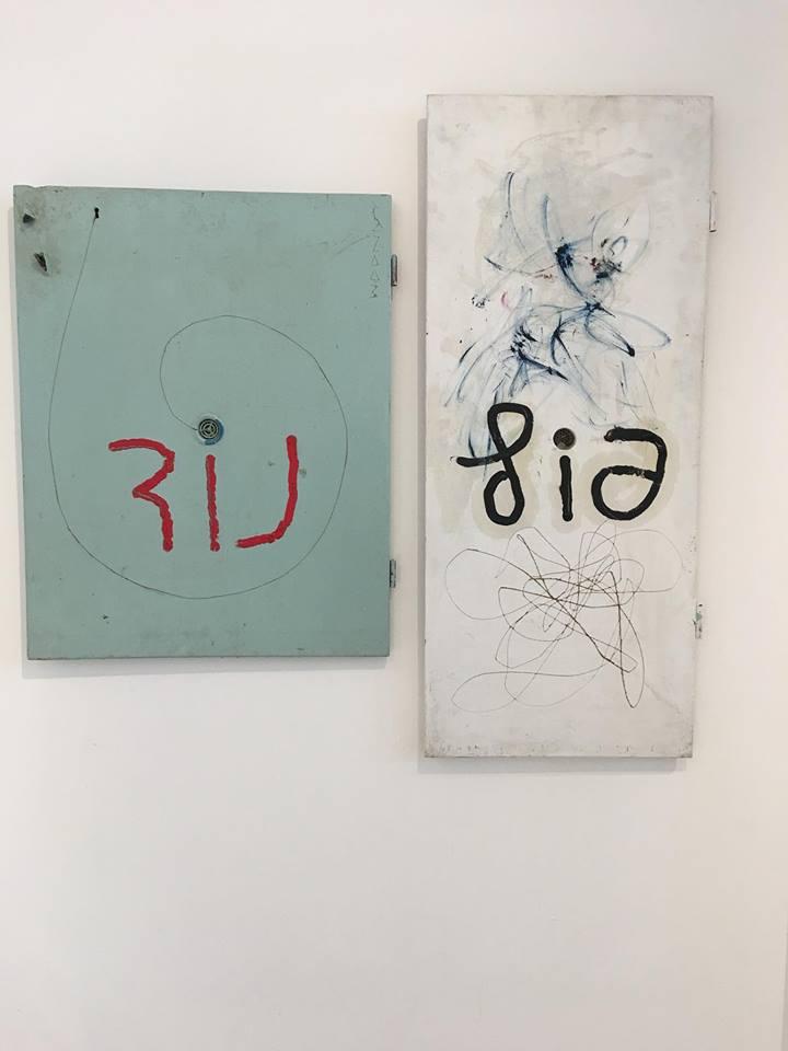 """Gilead Keydar, """"Putz"""" and """"Nod"""", 2003"""