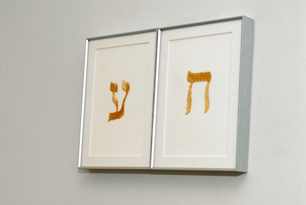 """Leor Grady, """"Chet V'ayin"""", 2009"""