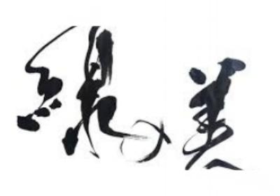 Shodo Calligraphy Contest