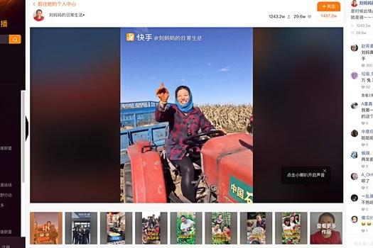 Yi-Ling-Liu-Livestreaming-China.jpg