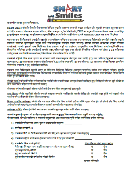 Nepali Form.PNG
