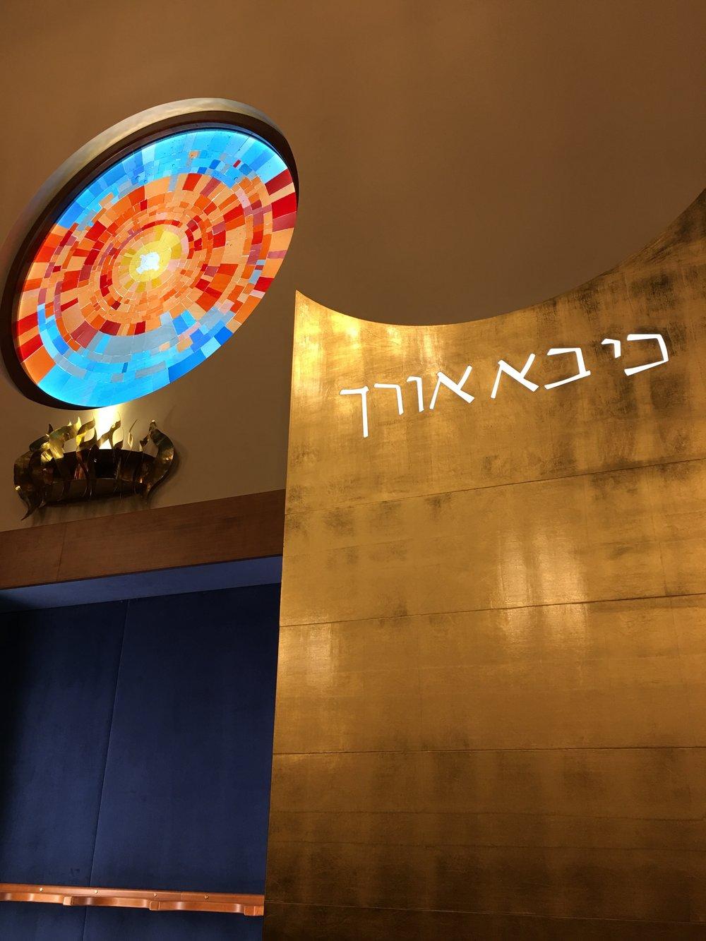 View of the Aron Kodesh installation