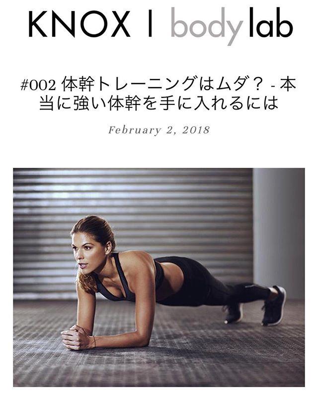 【2/2 ブログ更新しました】 「体幹トレーニングはムダ?本当に強い体幹を手に入れるには」 ・ 根強い人気がある「体幹トレーニング」ですが、本当に効果があるのか?プロの視点から述べさせていただきました。 https://knoxgym.com/blog/2018/2/1/002- #北海道 #札幌 #円山 #円山公園 #大通 #西18丁目 #トレーニングジム #スポーツジム #パーソナル #パーソナルトレーニング #トレーニング #フィットネス #ワークアウト #ダイエット #ボディメイク #コンディショニング #スポーツ #アスリート #遠隔 #トレーナー