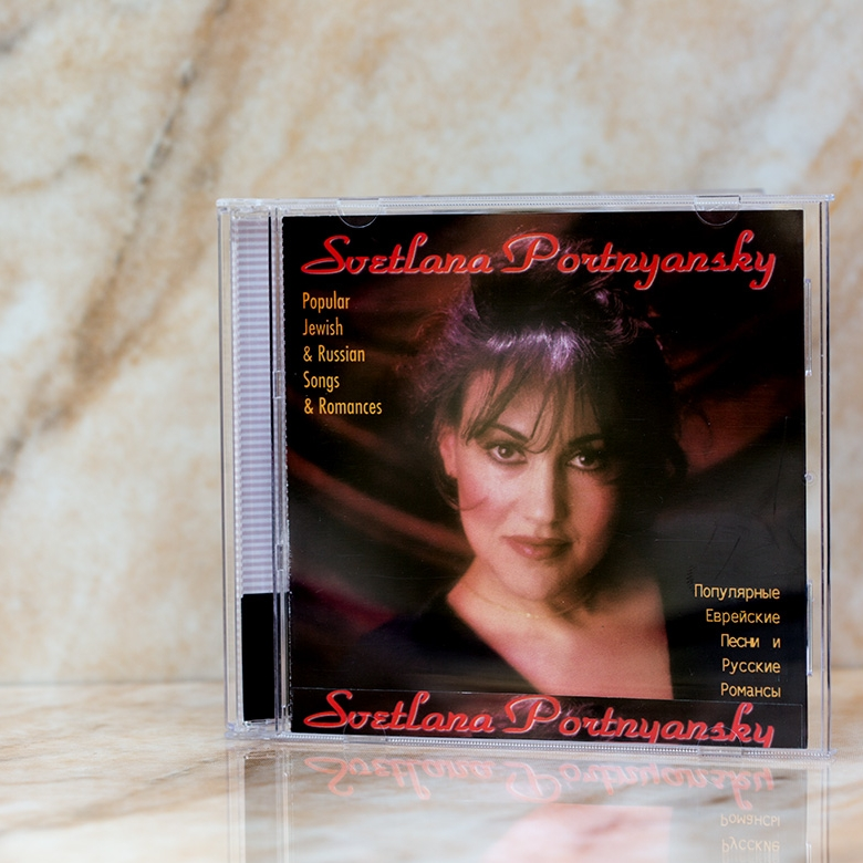 "© 1998 S.P.O.M., Los Angeles, California, USA All rights reserved.   Svetlana Portnyansky 'Popular Jewish & Russian Songs & Romances""   01. Romaine  (Yiddish folk song)  02. Ein Yaffa k'Israel   03. Biri-bom  (Yiddish folk song)  04. Main Yiddishe Meidele  (S. Secunda, A. Shorr)  05. Adon Olam  (U. Hitman, Hebrew pray)  06. Hora  (Yiddish folk song)  07. Ve'hu Yashmieinu  (cantonal pray)  08. Israel Shelanu  (S. Glaser)  09. Time  (romance)  10. Coachman  (L. Gutkin, I. Reznik)  11. Wishful Line  (D. Varshavsky, A. Akhmatova)  12. Day After Day  (Gypsy traditional)  13. Green Eyes  (Russian traditional)  14. The Star Of David  (G. Gold F. Press)"