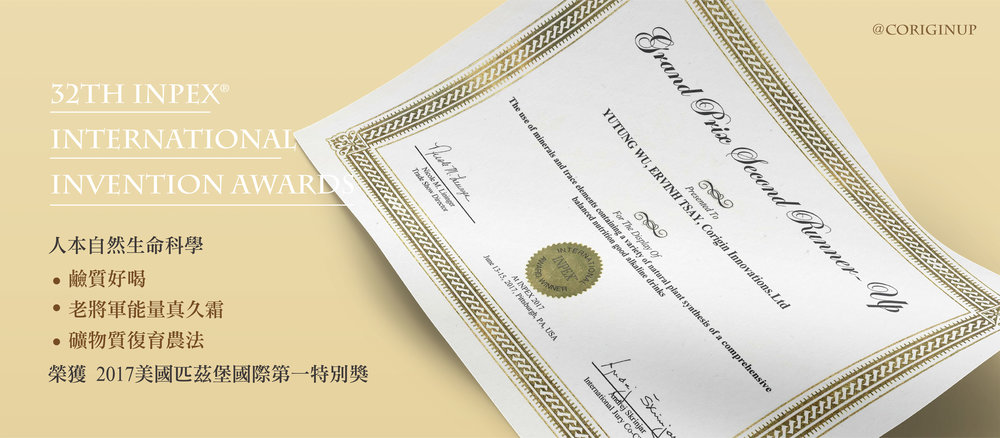 WIPO世界智慧產品得獎 人本自然吳珮琪博士.png