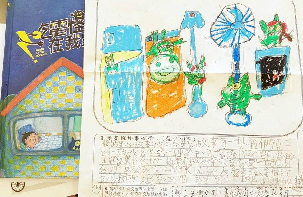 高雄一位小朋友讀繪本後的心得筆記