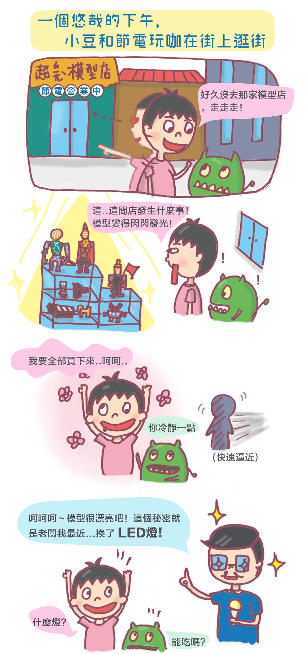 1.DOMI綠然Blog_專案插畫1-1-01.png