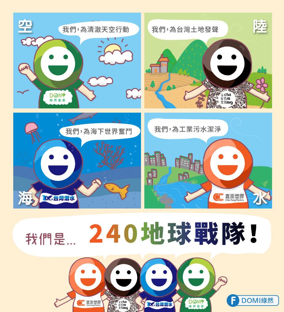 4.DOMI綠然Blog_-240地球戰隊_戰隊.jpg
