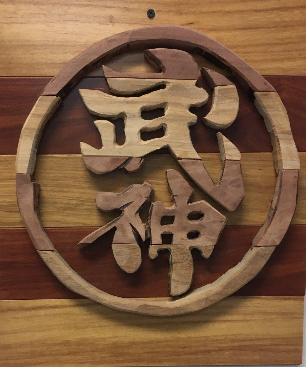 Bujinkan in Kanji.jpg