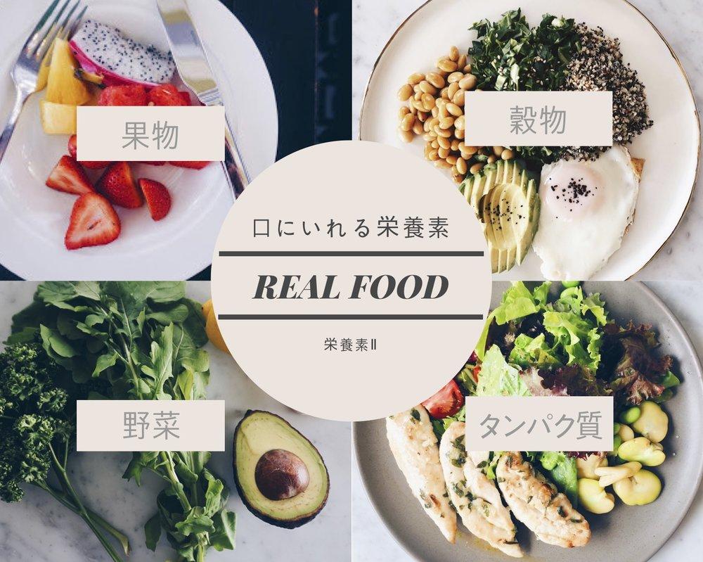 2.食事の栄養素 - 2つ目の栄養は、毎日あなたが食べ物、飲み物、消化する栄養素です。