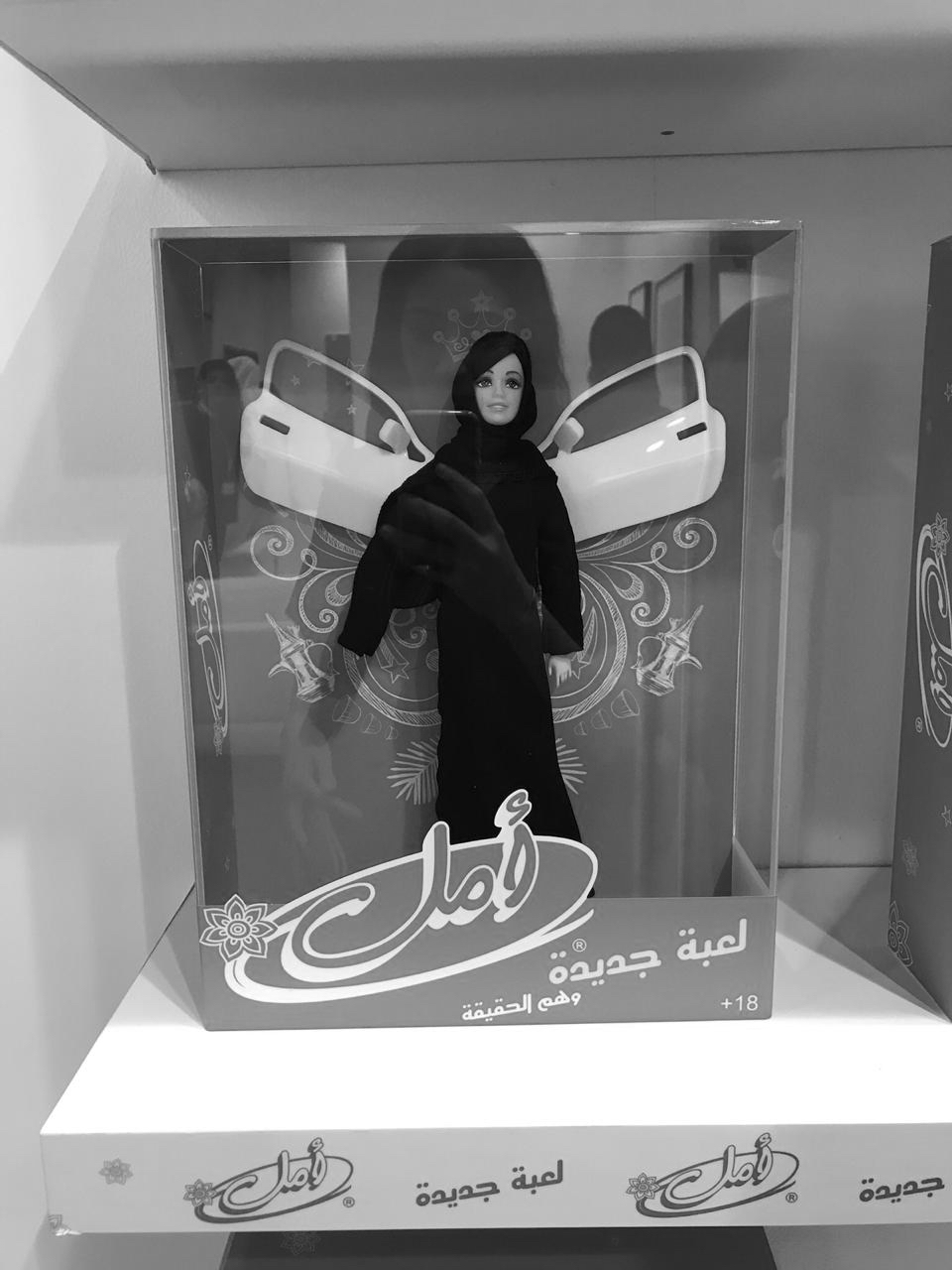 Saudi Barbie May Website Image_b&w.jpg