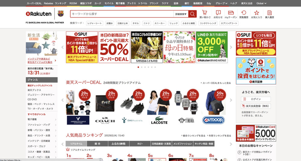 The landing page of Rakuten Japan still yields a hodgepodge of confusing information utilising text and banners
