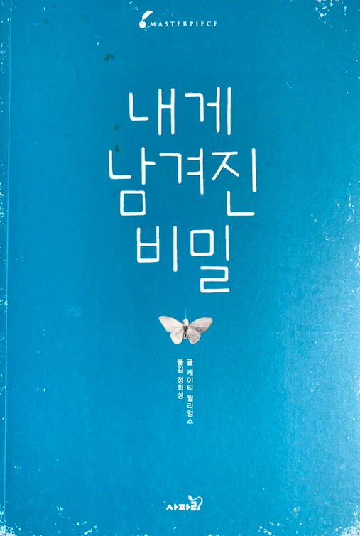 korea_cover.png