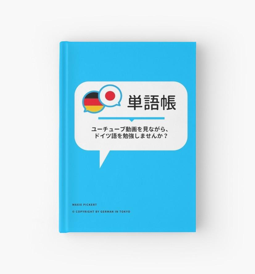 単語帳をダウンロードしてください。PDFです。 -