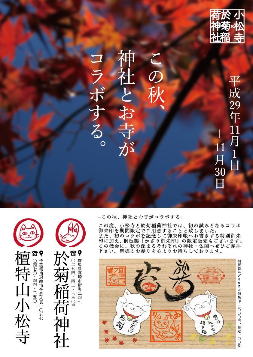 於菊稲荷×小松寺 朱印スタンプ&ポスター