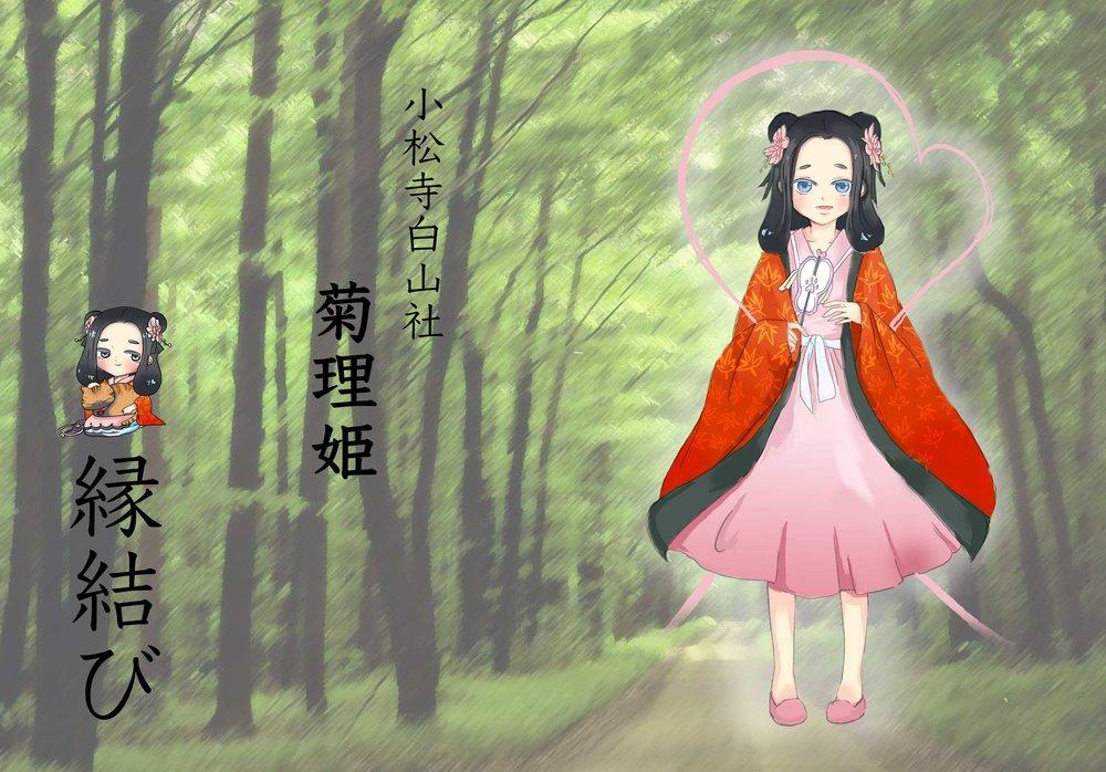 菊理姫見開き御朱印 500円