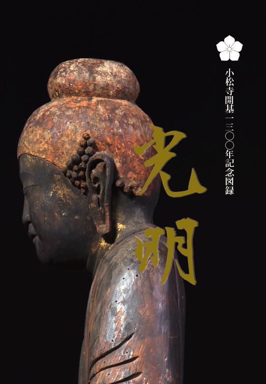 小松寺開山1300年記念図録『光明』