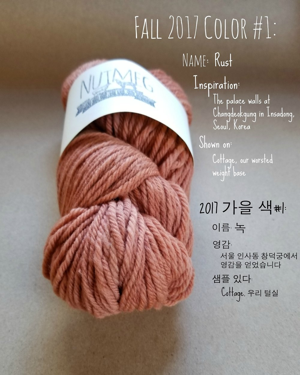 Say hello to new colorway #1 for this fall, Rust (녹)!
