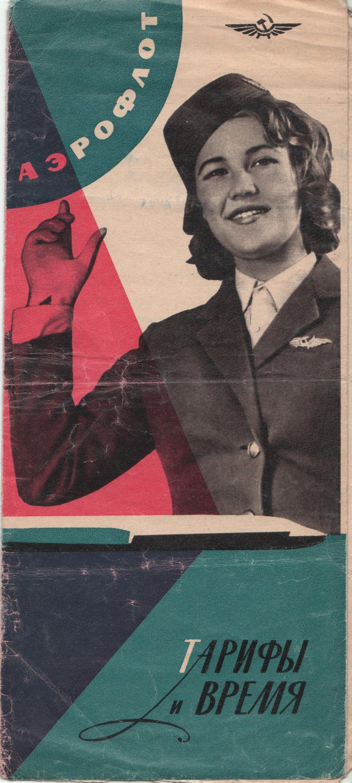 Vintage Airline travel posters Vintage cookbooks00014.jpg