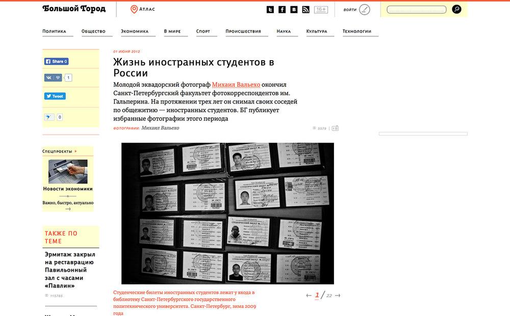 Screenshot-2017-10-20-Жизнь-иностранных-студентов-в-России.jpg