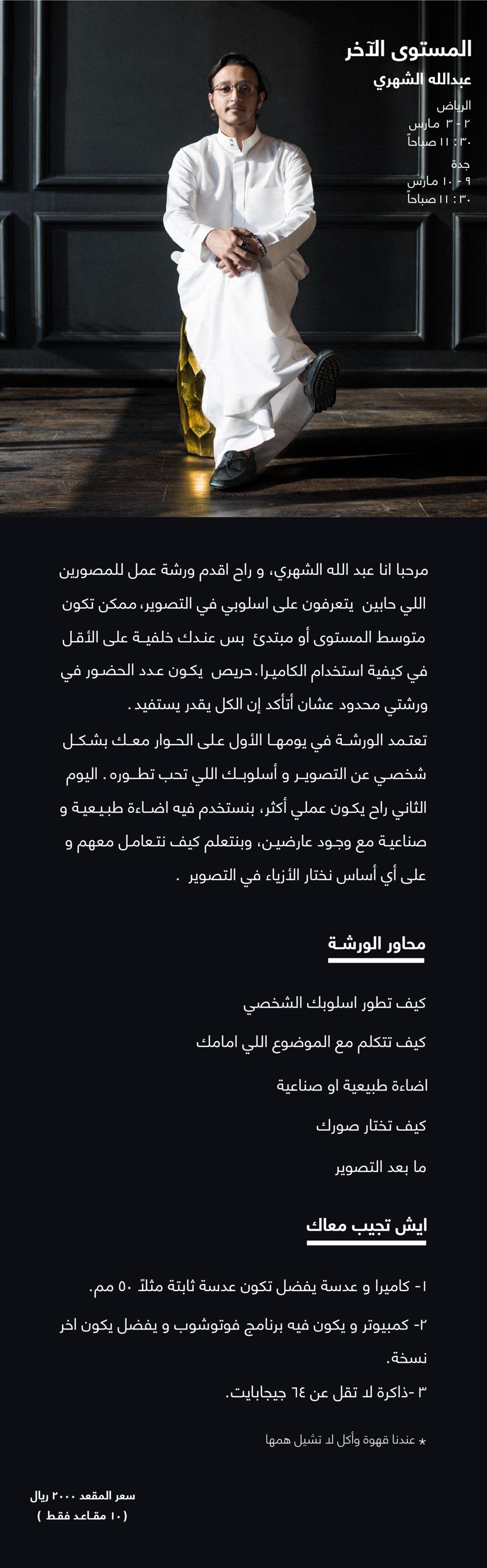 abdullah's workshop.png