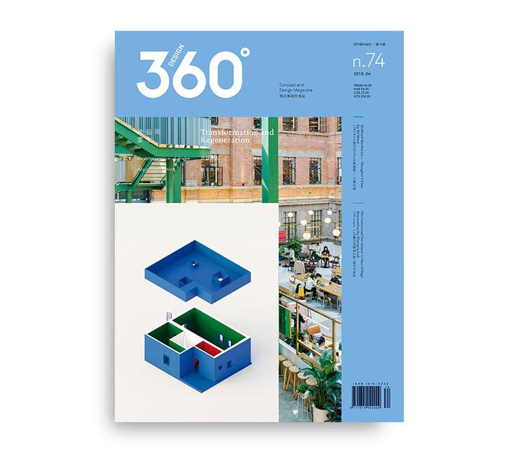 - 《Design 360°》Issue n.74 改造與重生