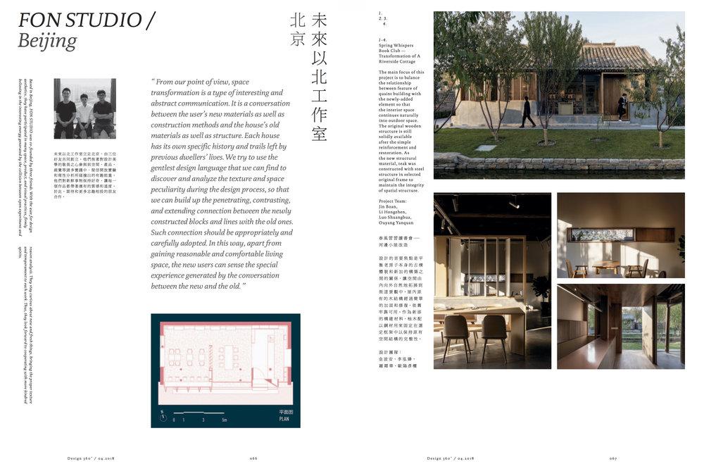 360_FON STUDIO - 1.jpg