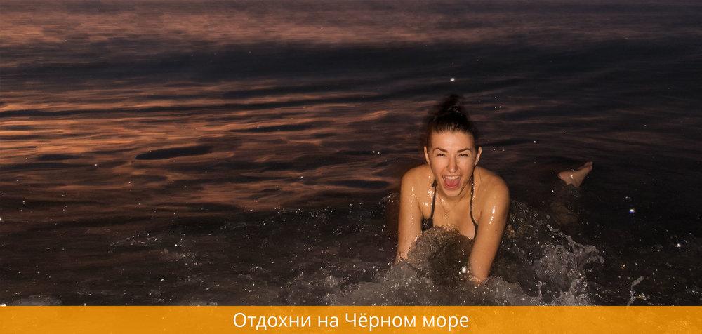 Черное море Батуми, девушка, счастье