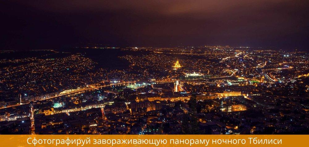 Ночной Тбилиси, панорама