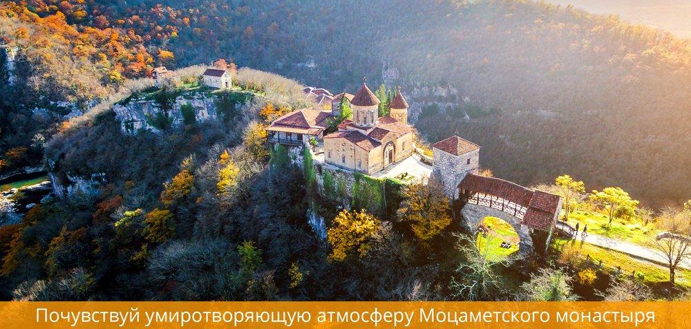 Монастырь Моцамета, Имеретия