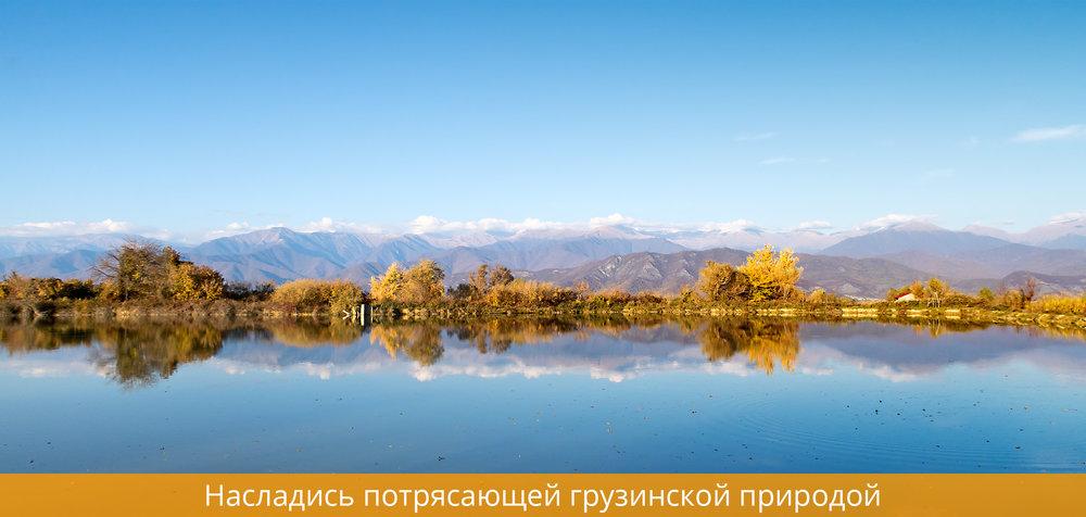 Озеро Кахетия