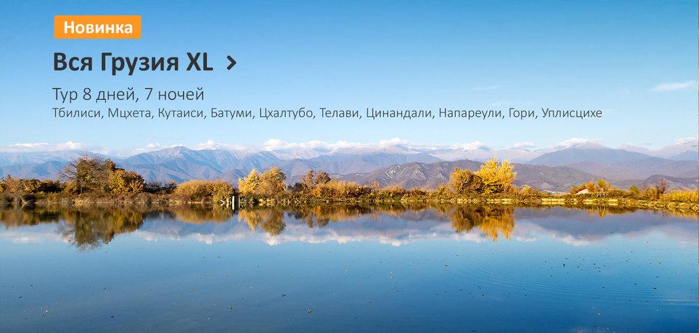 Тур Вся Грузия XL NAMERANI