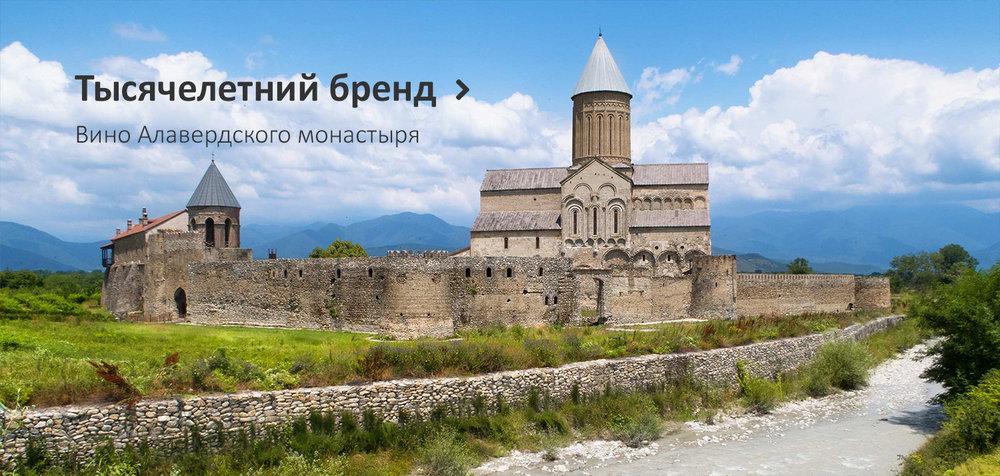 Монастырь Алаверди Грузия