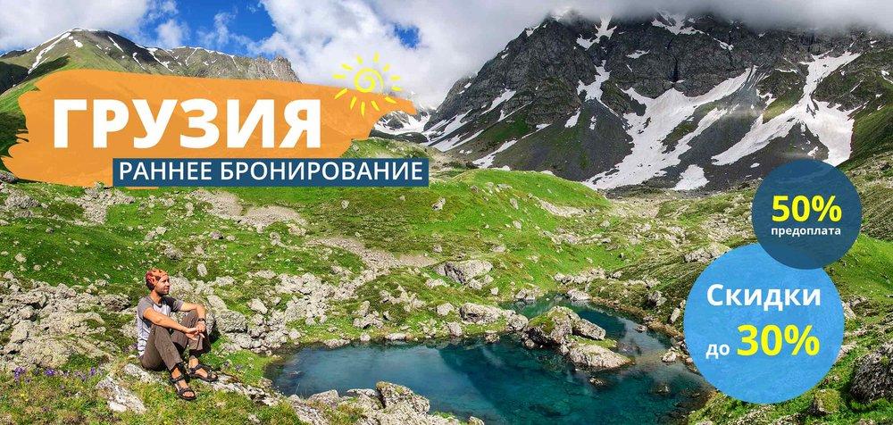 Акция-Раннего-Бронирования-Март-2018-NAMERANI.jpg