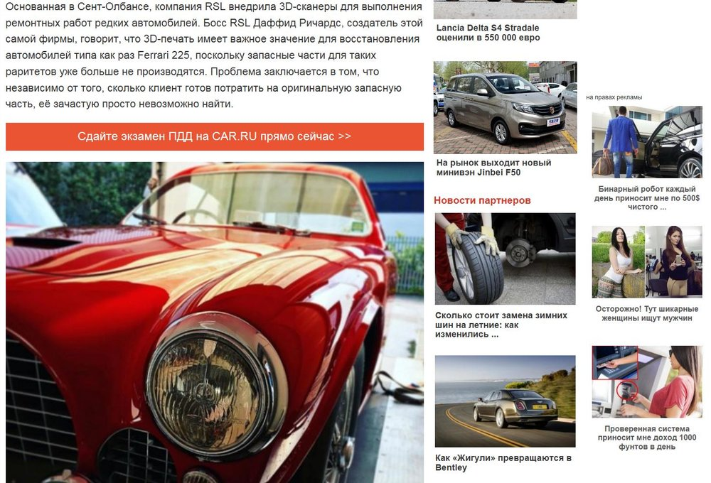 Click to Open Car.ru article