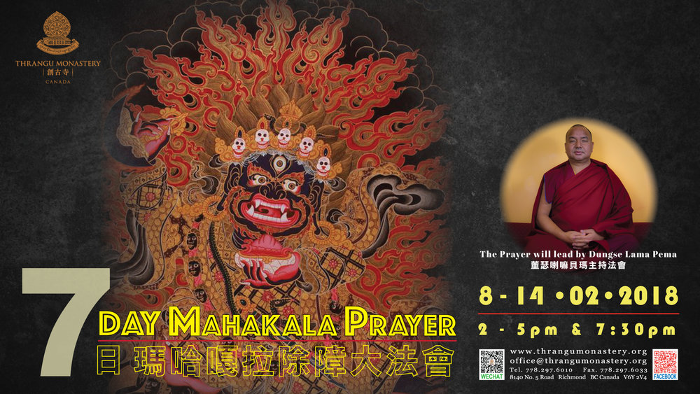 2018Mahakala_poster.jpg