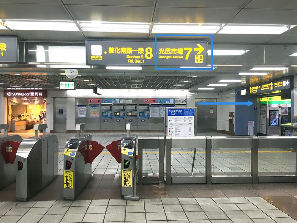 1. 搭乘捷運藍線到忠孝敦化站(BL16),由7號出口出站。