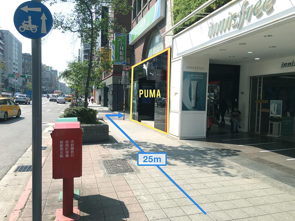 2. 7番出口を出た後、まっすぐ歩きPUMAが見えたら右に曲がります(147巷)。