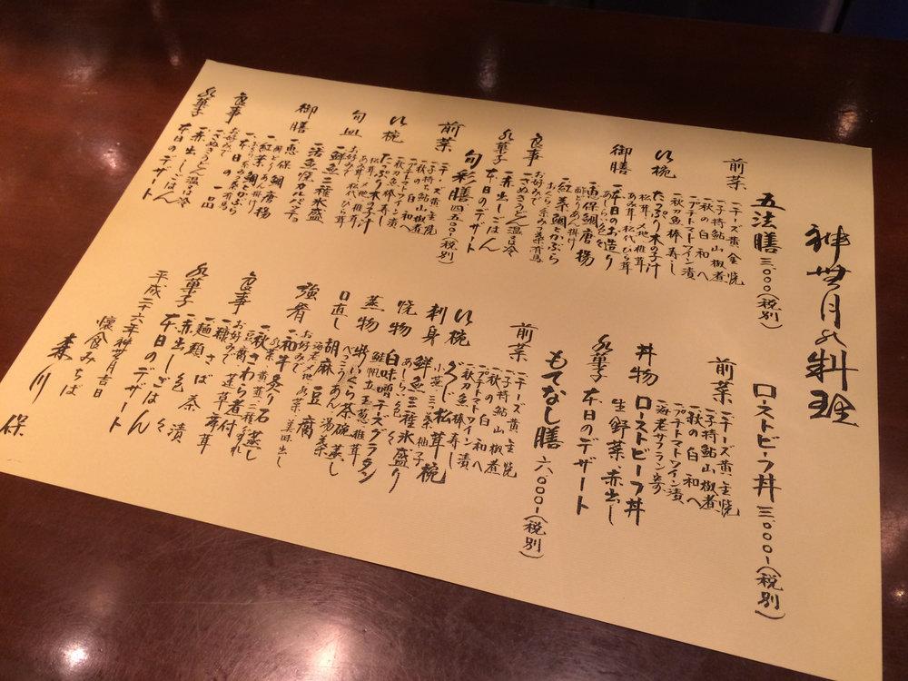 Kaishoku Michiba 5.jpg