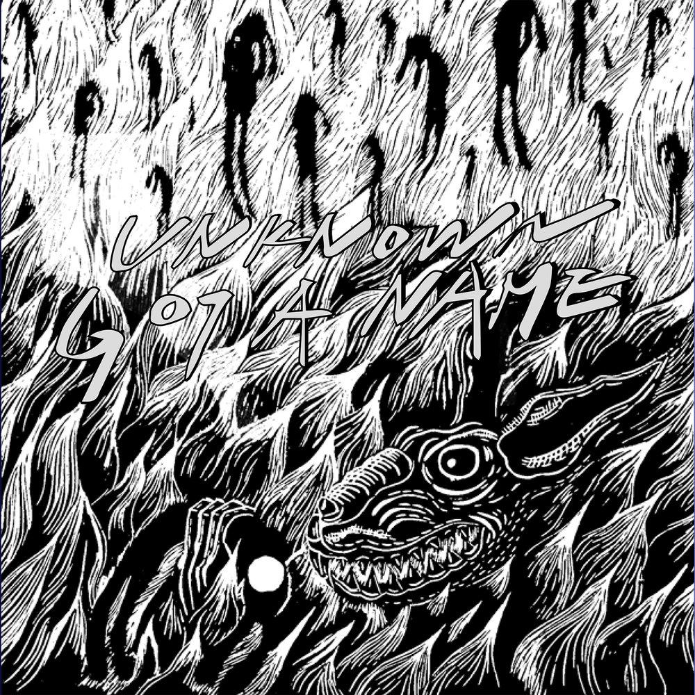 死未來 - 未知具名