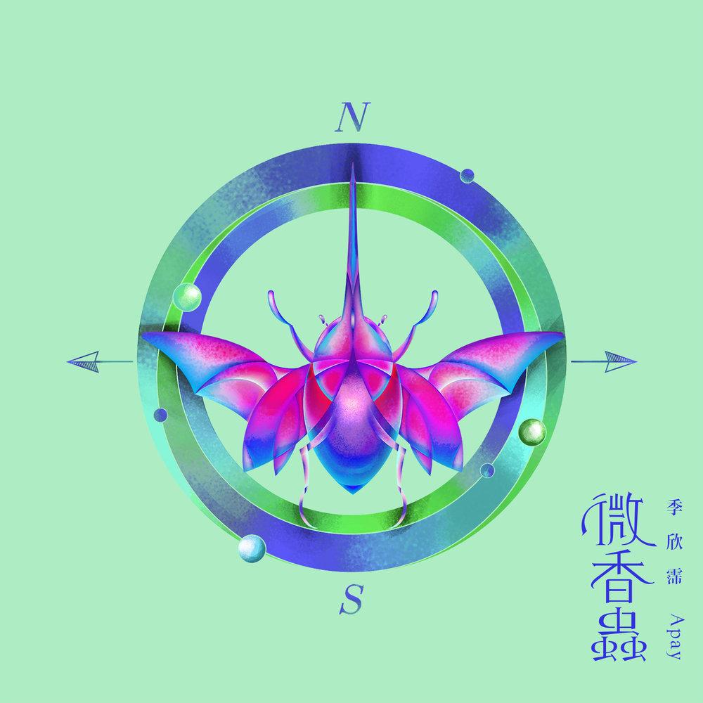 季欣霈 - 微香蟲
