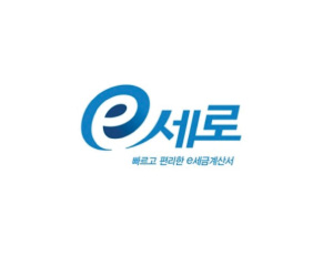 <strong>국세청</strong><br>전자세금계산서 제도