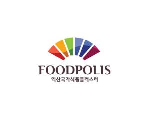 <strong>농림수산식품부</strong><br>익산 국가식품클러스터 영문 브랜드