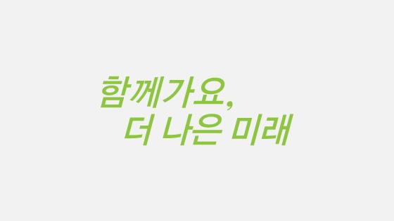 <strong>한국토지주택공사</strong><br>기업슬로건
