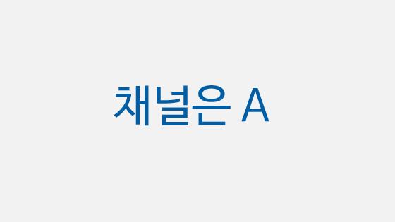 <strong>동아미디어그룹</strong><br>동아일보 종편TV채널 슬로건